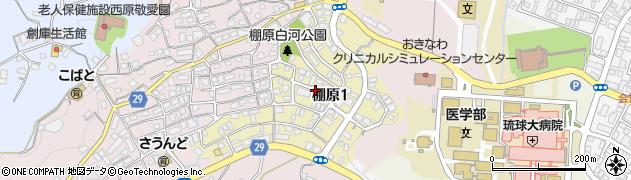 沖縄県中頭郡西原町棚原周辺の地図