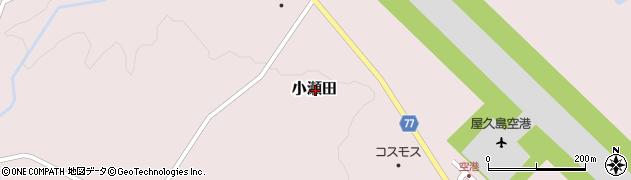 鹿児島県熊毛郡屋久島町小瀬田周辺の地図