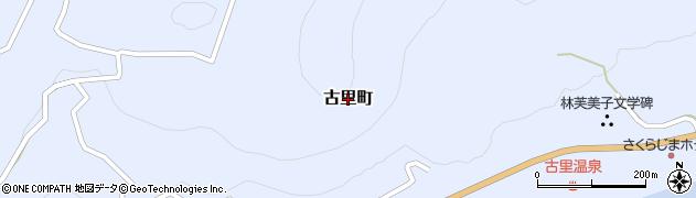 鹿児島県鹿児島市古里町周辺の地図