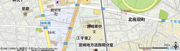 宮崎市立宮崎東中学校周辺の地図