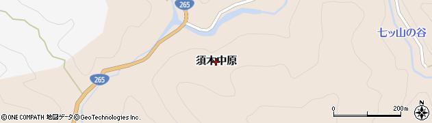 宮崎県小林市須木中原周辺の地図