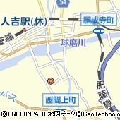 熊本県人吉市