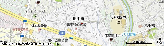 熊本県八代市田中町周辺の地図