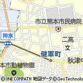 熊本県熊本市東区健軍本町