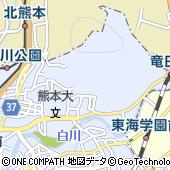 熊本県熊本市中央区黒髪