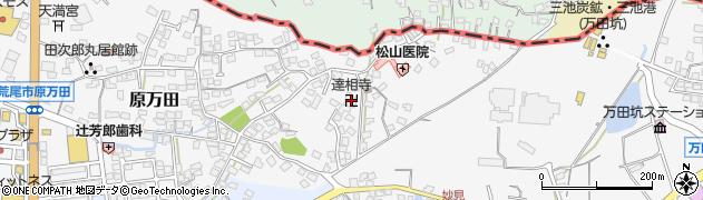 達相寺周辺の地図