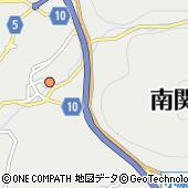 熊本県玉名郡南関町関東1