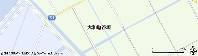 福岡県柳川市大和町谷垣周辺の地図