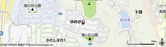 大分県大分市ゆめが丘周辺の地図