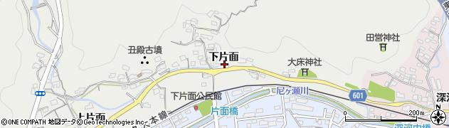 大分県大分市賀来(下片面)周辺の地図