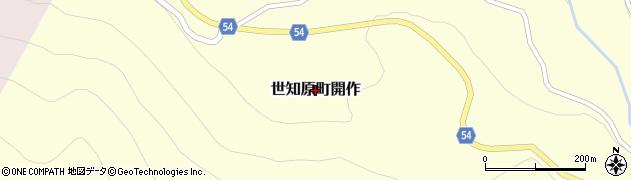 長崎県佐世保市世知原町開作周辺の地図