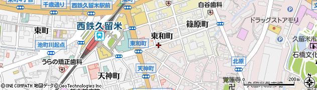 福岡県久留米市東和町周辺の地図