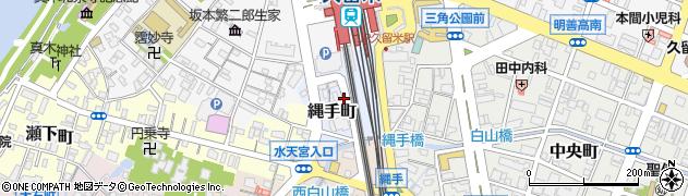 福岡県久留米市縄手町周辺の地図