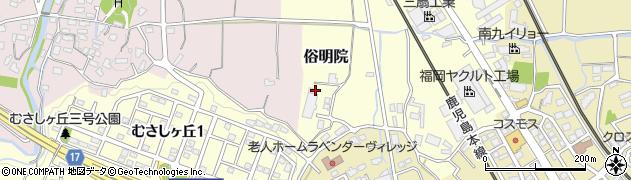 福岡県筑紫野市俗明院周辺の地図