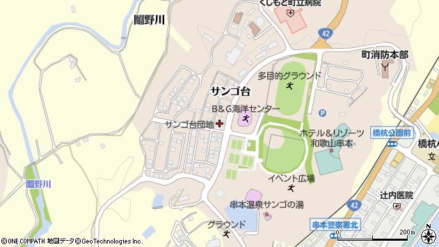 〒649-3510 和歌山県東牟婁郡串本町サンゴ台の地図