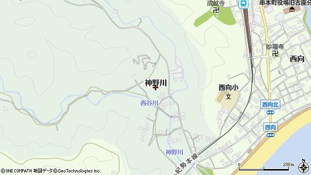 〒649-4123 和歌山県東牟婁郡串本町神野川の地図