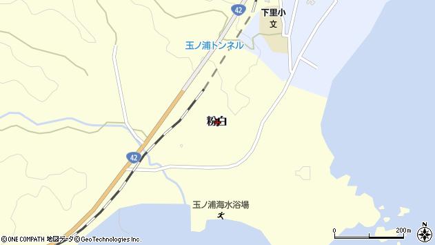 〒649-5144 和歌山県東牟婁郡那智勝浦町粉白の地図