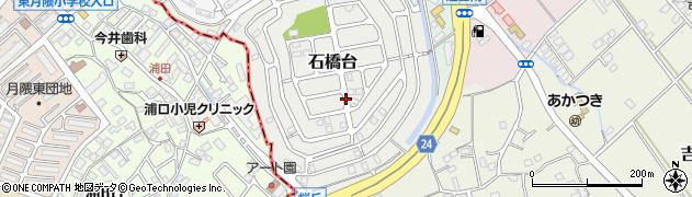 福岡県志免町(糟屋郡)石橋台周辺の地図
