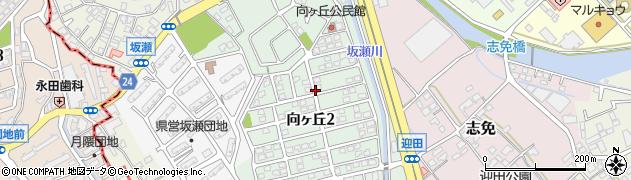 福岡県志免町(糟屋郡)向ヶ丘周辺の地図