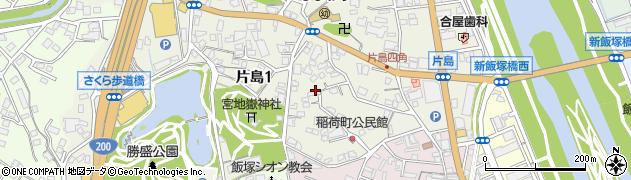 福岡県飯塚市片島1丁目周辺の地図