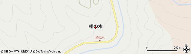愛媛県久万高原町(上浮穴郡)相の木周辺の地図