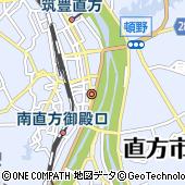 福岡県直方市