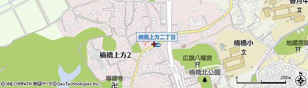 福岡県北九州市八幡西区楠橋上方周辺の地図