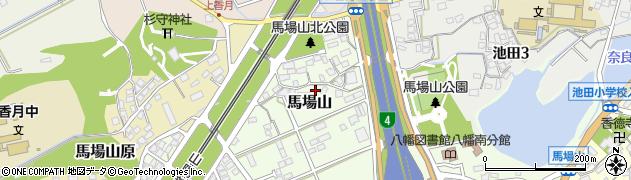 福岡県北九州市八幡西区馬場山周辺の地図
