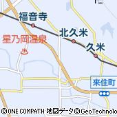 メガネの田中チェーン株式会社 松山北久米店
