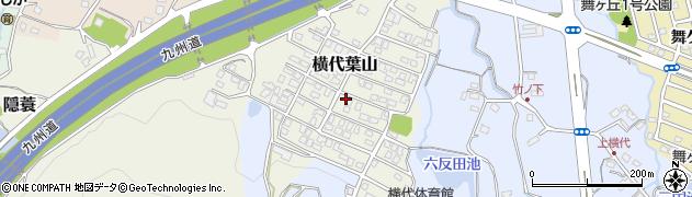 福岡県北九州市小倉南区横代葉山周辺の地図