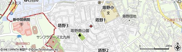 福岡県北九州市八幡西区塔野周辺の地図