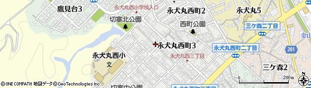福岡県北九州市八幡西区永犬丸西町周辺の地図