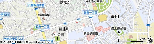 福岡県北九州市八幡西区相生町周辺の地図