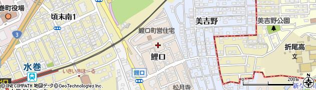 福岡県水巻町(遠賀郡)鯉口周辺の地図