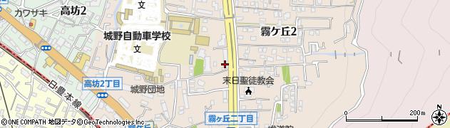 福岡県北九州市小倉北区霧ケ丘周辺の地図
