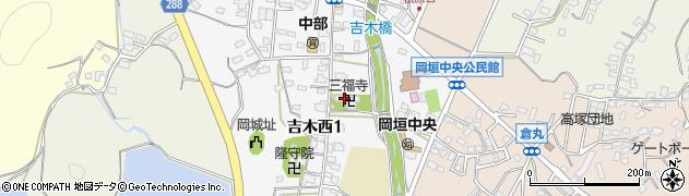 三福寺周辺の地図