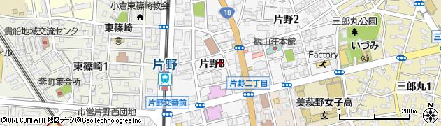 福岡県北九州市小倉北区片野周辺の地図