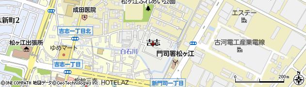 福岡県北九州市門司区吉志周辺の地図