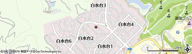 愛媛県松山市白水台周辺の地図