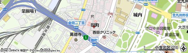福岡県北九州市小倉北区田町周辺の地図