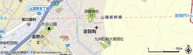 福岡県北九州市小倉北区須賀町周辺の地図