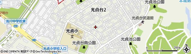 福岡県北九州市八幡西区光貞台周辺の地図
