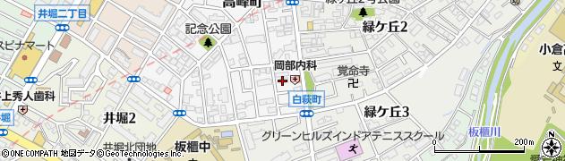 福岡県北九州市小倉北区高峰町周辺の地図