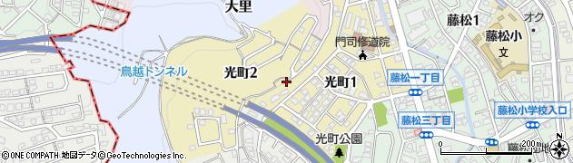 福岡県北九州市門司区光町周辺の地図