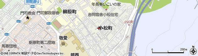 福岡県北九州市門司区小松町周辺の地図