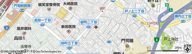 福岡県北九州市門司区柳町周辺の地図