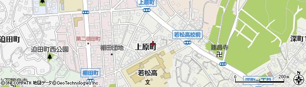 福岡県北九州市若松区上原町周辺の地図