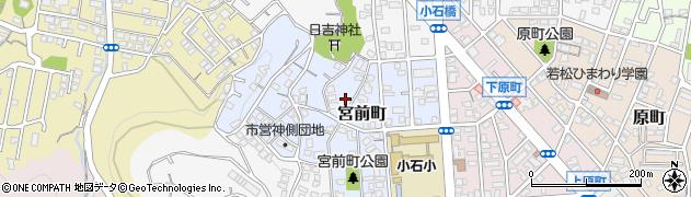 福岡県北九州市若松区宮前町周辺の地図