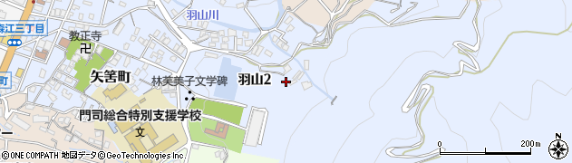福岡県北九州市門司区羽山周辺の地図