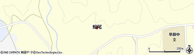 和歌山県日高川町(日高郡)蛇尾周辺の地図